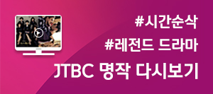 시간순삭 레전드 드라마 JTBC 명작 다시보기 - 품위있는 그녀