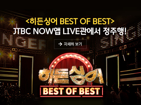 JTBC NOW - 히든싱어 Best of Best