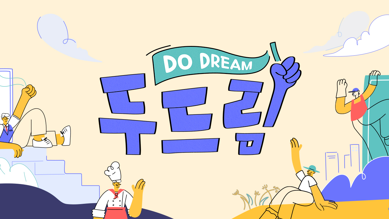 Do! Dream!