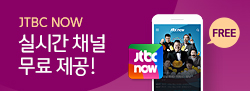 JTBC NOW - 모든 실시간 채널 무료 제공!